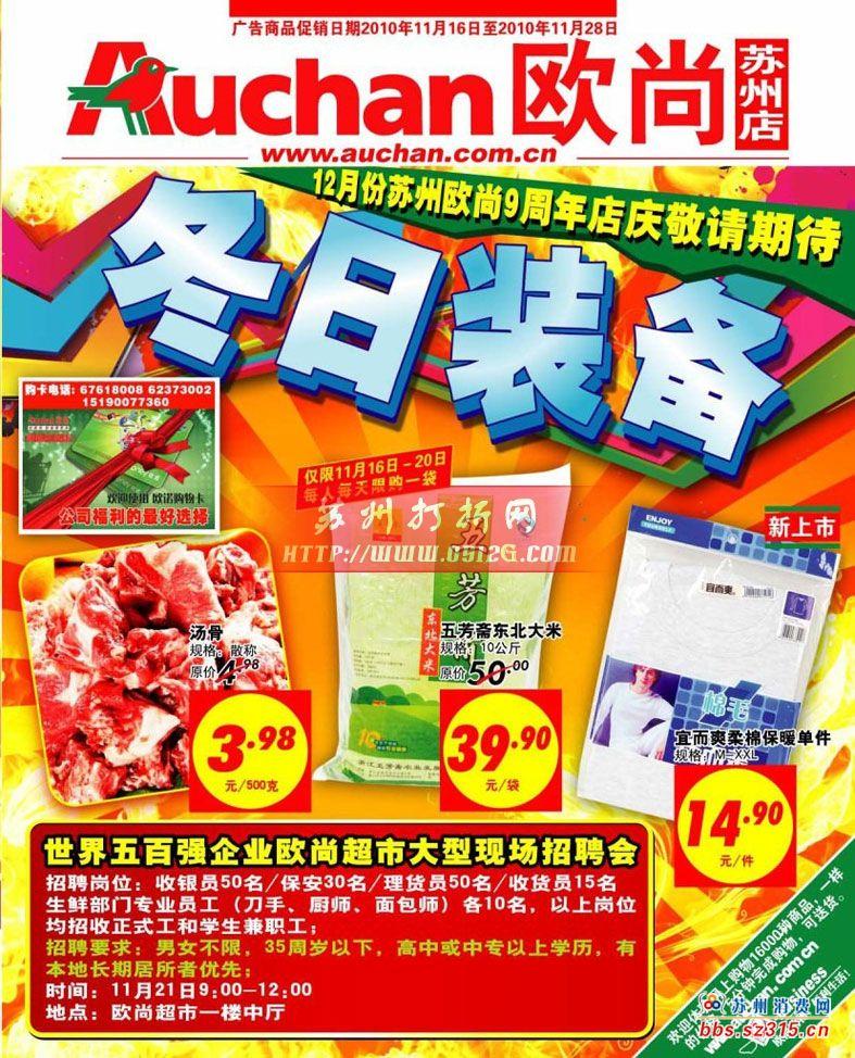 苏州欧尚超市促销活动海报11.16 11.28