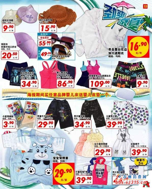 苏州欧尚超市打折信息,6月14日 6月26日电子海报