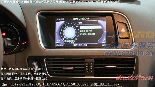奥迪Q5原车屏升级加装导航 安装倒车影像轨迹 奥迪Q5改装凯立德手写高清图片